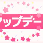 【お知らせ】v3.0.0アップデート実施のお知らせ!