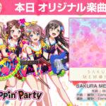 【お知らせ】Poppin'Partyの新オリジナル楽曲「SAKURA MEMORIES」追加!