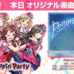 【ガルパ】新オリジナル楽曲「Returns」追加!EXレベル『25』!感想まとめ!神曲きたー!!!