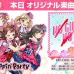 【お知らせ】新オリジナル楽曲「NO GIRL NO CRY」追加!EXレベル『24』!