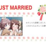 【ガルパ】わたしたち結婚しました(※画像)