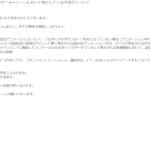 【不具合】メンバーの誕生日にともなう特別演出、及びアニメーションにおいて発生している不具合について【04/06 12:00追記】