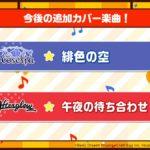 【速報】追加カバー楽曲発表!「緋色の空」、「午夜の待ち合わせ」の追加が決定!(※画像)