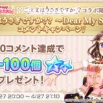 【お知らせ】4月27日(土)20時、AbemaTVにて「ごちうさDMS」無料独占配信決定!コメント数10,000達成で「スター×100」をプレゼントする、コメントキャンペーンも開催!