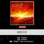 【ガルパ】カバー楽曲「緋色の空」の一部先行公開きたー!4月20日に追加予定!(※動画)