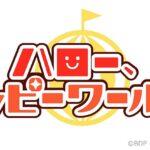 【お知らせ】ハロー、ハッピーワールド! 5th Single「えがお・シング・あ・ソング」試聴動画公開!2019年8月21日(水)発売!(※動画)