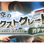 【お知らせ】「春空のネクストグレードガチャ」開催!【4月10日15時 ~ 4月20日14時59分】