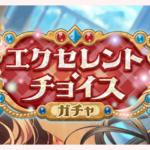 【お知らせ】「エクセレント・チョイスガチャ」開催!【4月20日15時 ~ 4月30日14時59分】