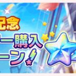 【お知らせ】「コラボ開催記念お得なスター購入キャンペーン!」開催!【4月26日15時 ~ 5月8日14時59分】