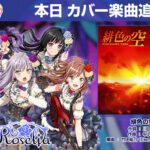 【お知らせ】カバー楽曲「緋色の空」追加!EXレベル『25』!