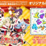 【お知らせ】2期完走記念「えがお・シング・あ・ソング」追加!EXレベル『26』!