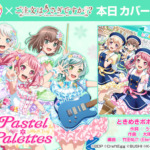 【ガルパ】ごちうさコラボ楽曲第3弾「ときめきポポロン♪」追加!EXレベル『25』!感想まとめ!