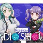 【お知らせ】「RoseliaのRADIO SHOUT!」第82回配信中!