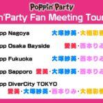 【お知らせ】「Poppin'Party Fan Meeting Tour 2019!」出演者情報公開!