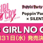 【お知らせ】Poppin'Party×SILENT SIREN「NO GIRL NO CRY」のCD化が決定!7月31日(水)発売!