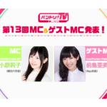 【お知らせ】「バンドリ!TV LIVE」第13回MC&ゲスト発表!MC:小原莉子さん(朝日六花役)ゲストMC:前島亜美さん(丸山彩役)