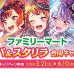 【お知らせ】5/21(火)より、「ファミリーマート ガルパ&スタリラ 合同キャンペーン」実施決定!