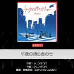 【ガルパ】5月10日追加予定!カバー楽曲「午夜の待ち合わせ」の一部先行公開きたー!