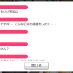【ガルパ】友希那が香澄を膝まくらしてたってマジ?(※画像)