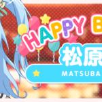 【お知らせ】5月11日は松原花音ちゃんの誕生日♪お祝いメッセージ&みんなの反応まとめ!(※画像)【2019】