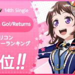 【お知らせ】Poppin'Partyの14th Single「Dreamers Go!/Returns」オリコンランクイン記念!スタープレゼント!