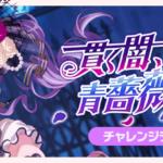 【お知らせ】チャレンジライブイベント「貫く闇、青薔薇の誇り」開催!【5月10日15時 ~ 5月19日20時59分】