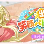【ガルパ】「出動! 笑顔パトロール隊!!」イベントストーリー感想まとめ!(※画像)