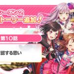 【ガルパ】シーズン2のメインストーリー「第10話」追加!感想まとめ!(※画像)