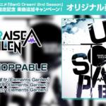 【ガルパ】2期完走記念楽曲第6弾「UNSTOPPABLE」追加!EXレベル『26』!感想まとめ!