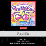 【ガルパ】カバー楽曲「チェリボム」の一部先行公開きたー!!!5月13日追加予定!(※動画)