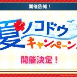 【速報】「夏ノコドウキャンペーン!」開催決定!この夏、様々なキャンペーンを開催!