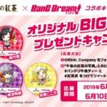 【お知らせ】バンドリ! × キリン午後の紅茶 オリジナルBIG缶バッジプレゼントキャンペーンスタート!