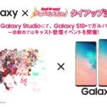 【お知らせ】Galaxy×バンドリ! ガールズバンドパーティ!タイアップ決定!