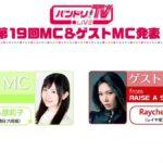 【お知らせ】「バンドリ!TV LIVE」第19回MC&ゲスト発表!レギュラーMC:小原莉子さん(朝日六花役)ゲストMC:Raychellさん(レイヤ役)