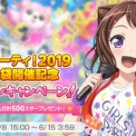 【お知らせ】「ガルパーティ!2019 in池袋開催記念ログインキャンペーン!」開催!【6月8日15時 ~ 6月15日3時59分】
