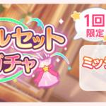 【お知らせ】「スペシャルセット10回ガチャ」開催!【6月5日15時 ~ 6月11日14時59分】