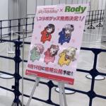 【ガルパ】ガルパ、ロディとコラボすんのか!(※画像)