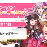 【ガルパ】シーズン2のメインストーリー「第11話」追加!反応まとめ!