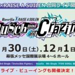 【特報】11月30日・12月1日の2DAY、幕張メッセにてRoselia×RAISE A SUILEN合同ライブ「Rausch und/and Craziness」開催決定!