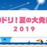【バンドリ!】「バンドリ!夏の大発表会 2019」で発表された情報まとめ!(※画像)