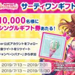 【お知らせ】「サーティワンギフトプレゼントキャンペーン!」開催!