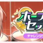 【ガルパ】イベ乙!「ホープフルセッション」終了後のみんなの反応まとめ!(※画像)
