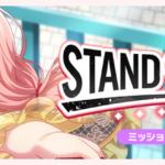 【お知らせ】次回、ミッションライブイベント「STAND BY YOU!」の予告キタ━━(゚∀゚)━━ッ!!
