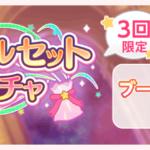 【お知らせ】「スペシャルセット5回ガチャ」開催!【7月25日15時 ~ 7月31日14時59分】