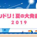 【お知らせ】7月17日「バンドリ!夏の大発表会 2019」生放送のお知らせ