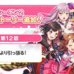 【ガルパ】シーズン2のメインストーリー「第12話」追加!反応まとめ!(※画像)