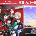 【ガルパ】夏ノコドウカバー楽曲 第1弾「青い栞」追加!EXレベル『24』!スコア効率など!