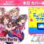 【ガルパ】夏ノコドウカバー楽曲第3弾「ミュージック・アワー」追加!EXレベル『25』!感想まとめ!