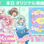 【お知らせ】新オリジナル楽曲「あっつあつ 常夏 らぶ☆サマー!」追加!EXレベル『26』!