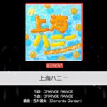 【お知らせ】カバー楽曲『上海ハニー』の一部先行公開きたー!!!7月20日追加予定!(※動画)